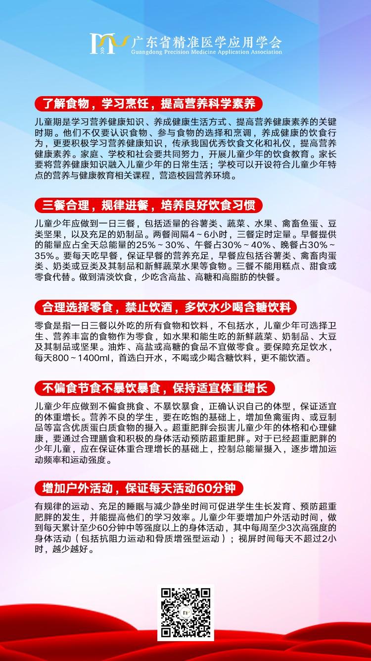 中国学生营养日2有码.jpg