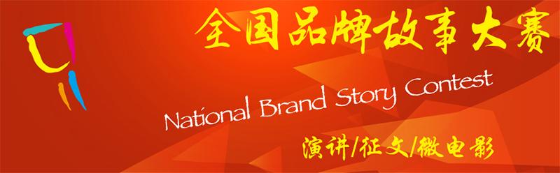 第八屆全國品牌故事大賽廣州賽區啟動,關注精準醫學